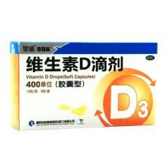 星鲨 维生素D滴剂 10粒/板*3板/盒