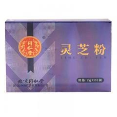 同仁堂灵芝粉2g*20袋/盒 单盒