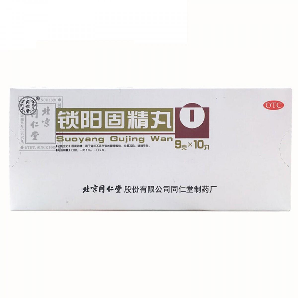 同仁堂 锁阳固精丸 9g*10丸/盒