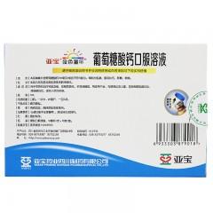 亚宝 葡萄糖酸钙口服溶液 10毫升:1克*10支