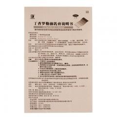 万邦医药 丁香罗勒油乳膏 35克:0.875克