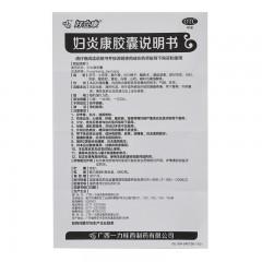 桂西 妇炎康胶囊 0.5g*48粒
