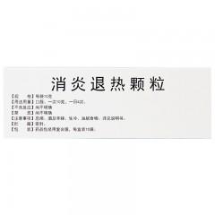 葵花药业 消炎退热颗粒 10克*10袋