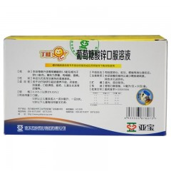 亚宝 葡萄糖酸锌口服溶液 10ml/支*20支/盒