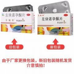 信谊 左炔诺孕酮片 1.5mg*1片