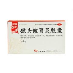 旺龙 猴头健胃灵胶囊 0.34g*24粒