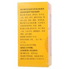 同仁堂 六味地黄软胶囊 60粒/瓶