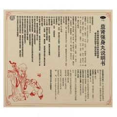 同仁堂 御品 防衰益寿丸+益肾强身丸 共40丸/盒