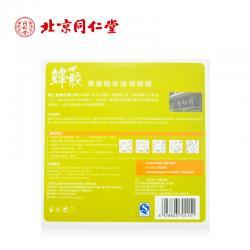 同仁堂 蜂胶氨基酸保湿面膜 5片/盒
