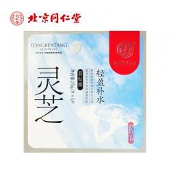 同仁堂 灵芝轻盈补水面膜 5片/盒(效期至2020年7月9日)