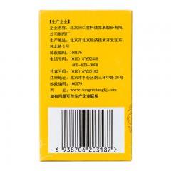 同仁堂 六味地黄丸浓缩丸 120粒/瓶