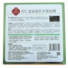 同仁堂 祛痘补水面膜 5片/盒