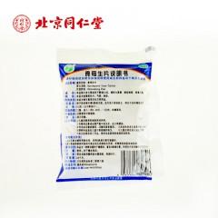 天桥牌 食母生片 0.2g*80片/袋