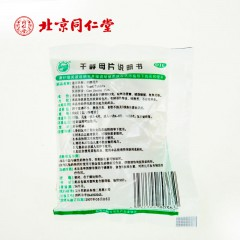 天桥牌 干酵母片 0.2g*80片/袋