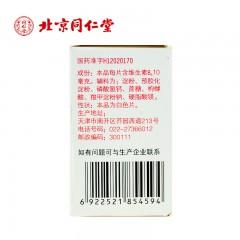 力生 维生素B6片 10mg*100片/盒