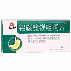 仁和 铝碳酸镁咀嚼片 20片