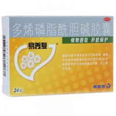 易善復 多烯磷脂酰膽堿膠囊 228mg*24粒/盒