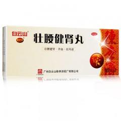 陳李濟 壯腰健腎丸 5.6g*10丸/盒