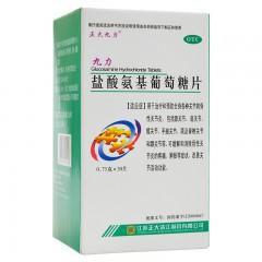正大九力 鹽酸氨基葡萄糖片 0.75g*30片/盒