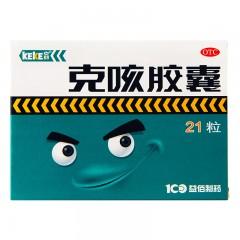 克咳胶囊 0.3g*21粒/盒