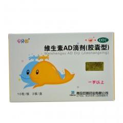 呗呗咖 维生素AD滴剂(胶囊型)一岁以上 30粒/盒