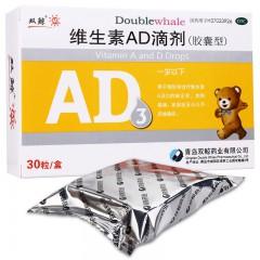 双鲸 维生素AD滴剂胶囊型 0-1岁婴幼儿