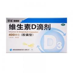 星鲨 维生素D滴剂(胶囊型) 400单位*24粒/盒