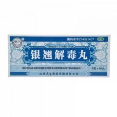 紫金山泉 银翘解毒丸 9g*10丸/盒