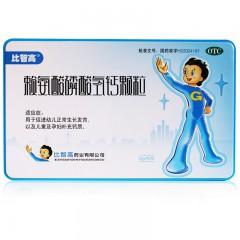 比智高 赖氨酸磷酸氢钙颗粒 5g*40袋/盒