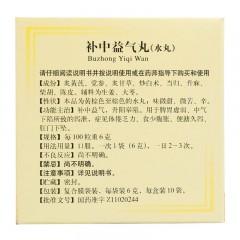 同仁堂 補中益氣丸 6g*10袋/盒