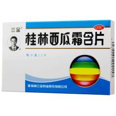 三金 桂林西瓜霜含片 12片