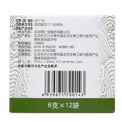 同仁堂 清胃黄连丸 6g*12袋/盒