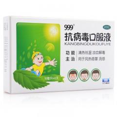 999 抗病毒口服液 10ml*6支/盒