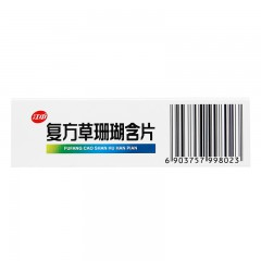 江中 复方草珊瑚含片 0.44g*12片*4板/盒