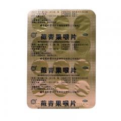 同仁堂 藏青果喉片 12T*2板/盒