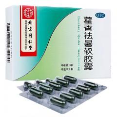 同仁堂 藿香祛暑软胶囊 20粒/盒