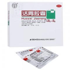 同仁堂 活胃胶囊 20粒/盒