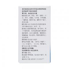 同仁堂 藿香正气水 10ml*10支