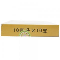 同仁堂 百咳静糖浆 10ml*10支/盒