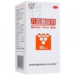 同仁堂 八珍益母丸 60g/瓶