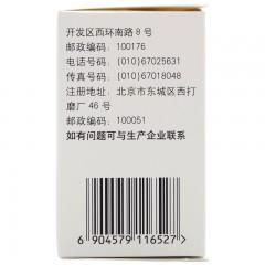 同仁堂 青果丸 32g/瓶