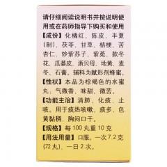 同仁堂 橘红丸 36g/瓶