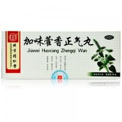 同仁堂 加味藿香正气丸 9g*10丸/盒
