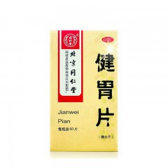 同仁堂 健胃片 0.3g*60片/盒