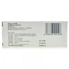 同仁堂 羚羊感冒片 0.3g*10T*3板/盒