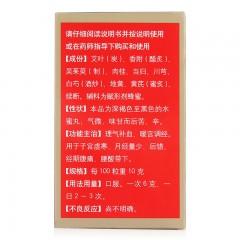 同仁堂 艾附暖宫丸 30g/瓶
