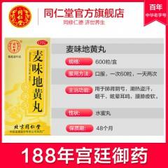 同仁堂 麦味地黄丸(水蜜丸) 60g/瓶