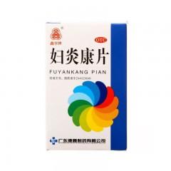 德鑫 妇炎康片 0.25g*100片