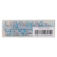 仲景 六味地黄丸(浓缩丸) 200丸