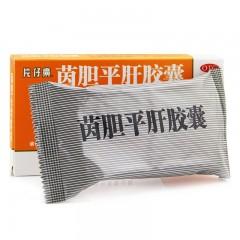 PZH/片仔癀 茵膽平肝膠囊 0.5g*20粒/盒